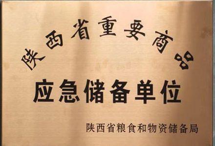 陕西省省级重要商品应急储备承储单位-安康市好又多商贸有限公司